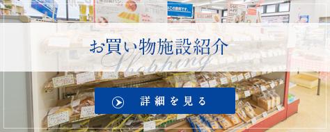 お買い物・ご飲食施設紹介